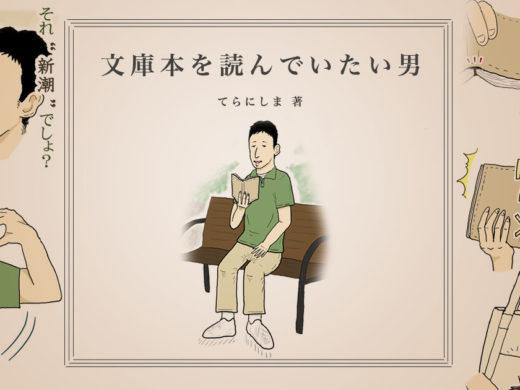 【読書の秋】文庫本を読んでいたい男