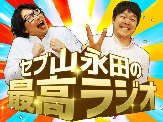 セブ山・永田の最高ラジオ117「イベント終了後のボーナスタイム」