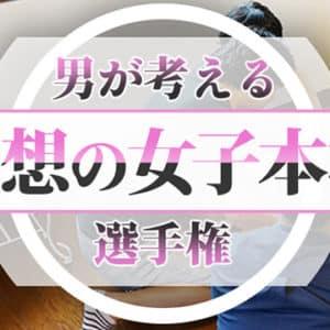 【妄想】男が考える理想の女子本棚選手権