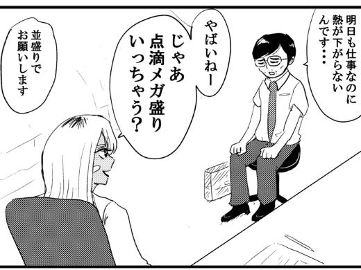【4コマ漫画】ギャル医者あやっぺ7