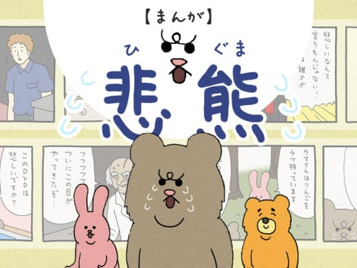 【まんが】悲熊(ひぐま)