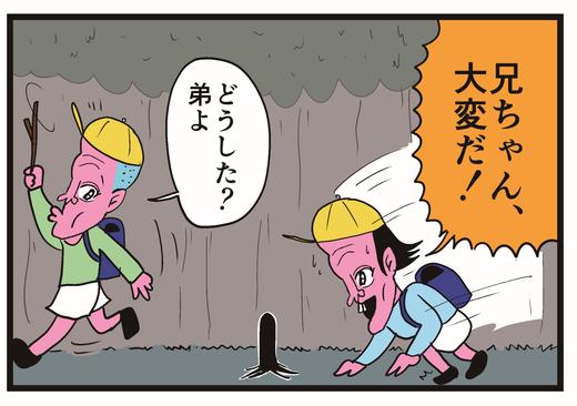 【4コマ漫画】この森はあぶない