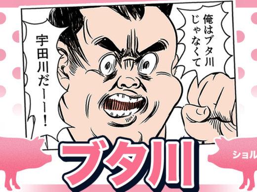【16ページ漫画】ぼくらの学園生活『ブタ川』