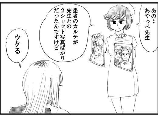 【4コマ漫画】ギャル医者あやっぺ8「笑顔」