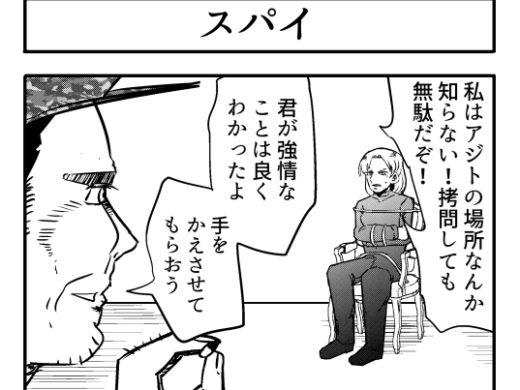【4コマ】スパイ