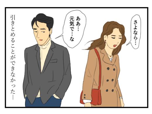 【4コマ漫画】なりふりかまわず