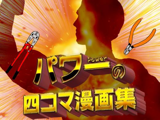 パワーの四コマ漫画集
