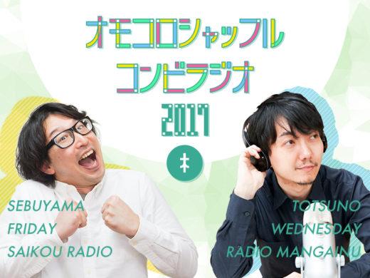 【スペシャルウィーク】凸ノ・セブ山のシャッフルコンビラジオ