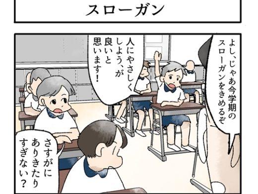 【4コマ】スローガン