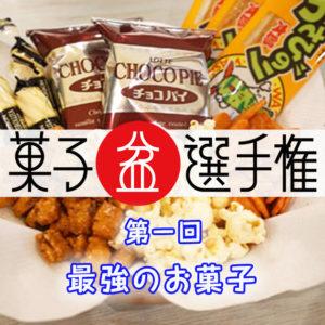 最強のお菓子チョイス王は誰だ!? 第一回「菓子盆選手権」