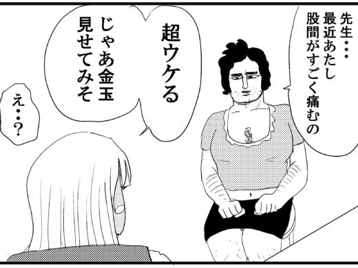 【4コマ漫画】ギャル医者あやっぺ11「オカマ」