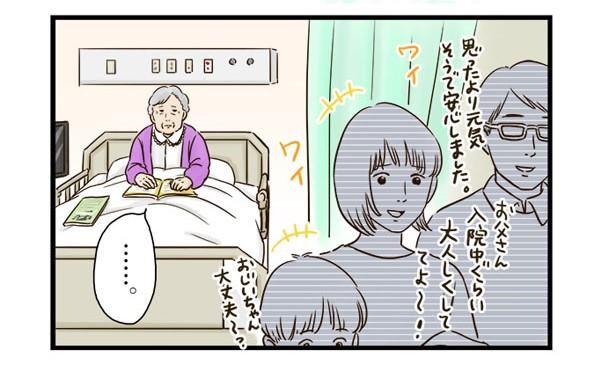 【遊星からの看護師X】お見舞い