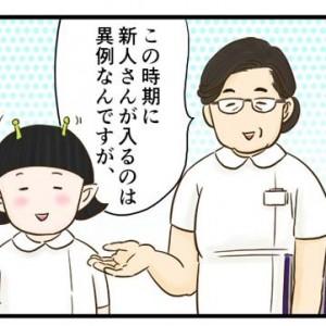 【遊星からの看護師X】初対面