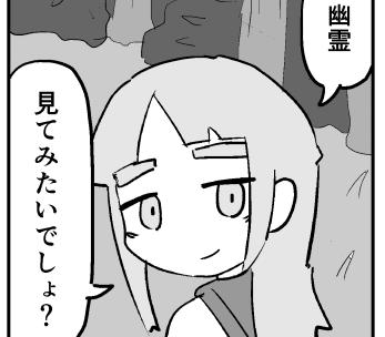 【漫画】幽霊の発生要因に関する仮説