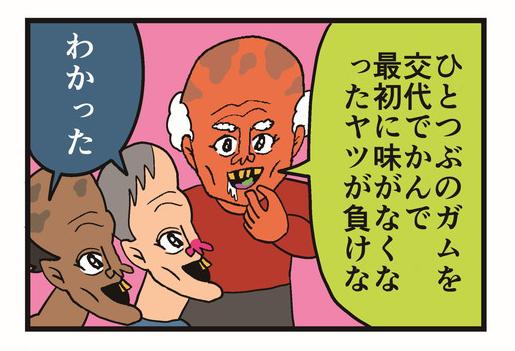 【4コマ漫画】ジジイが考えたゲーム