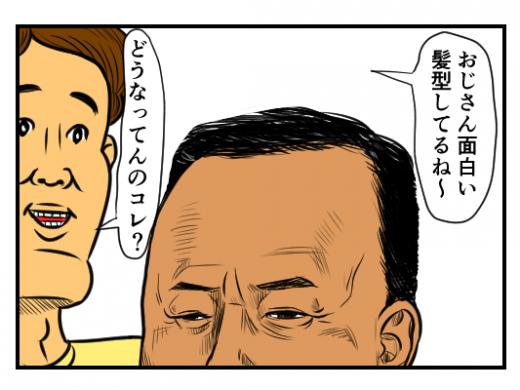 【4コマ漫画】髪型