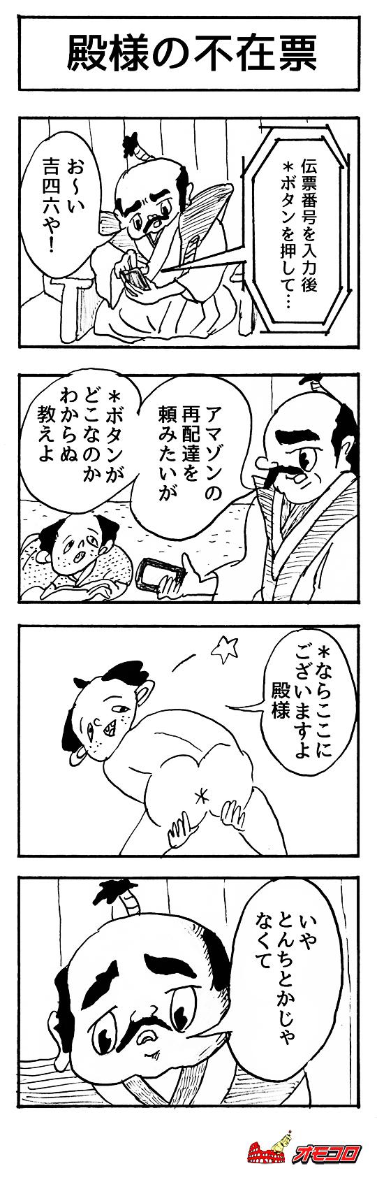 【4コマ漫画】殿様の不在票