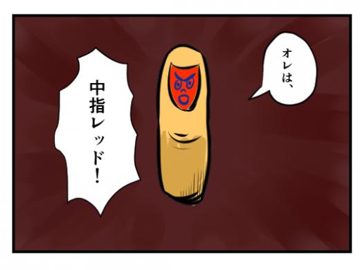 【4コマ漫画】ハンドマン