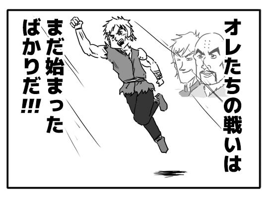 【4コマ漫画】あのシーンの続き