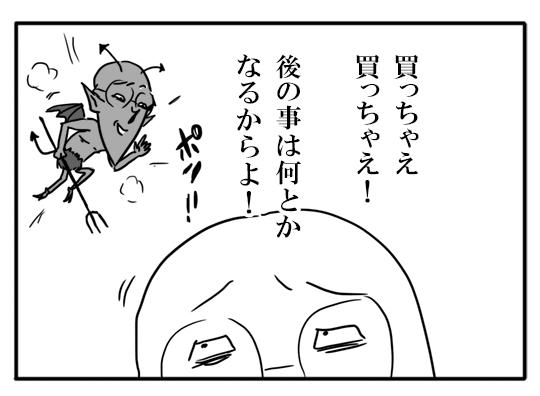 【4コマ漫画】めっちゃ迷ったときに出るヤツ