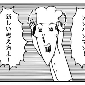 【4コマ漫画】新しい顔6