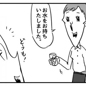 【4コマ漫画】サイコキネシス