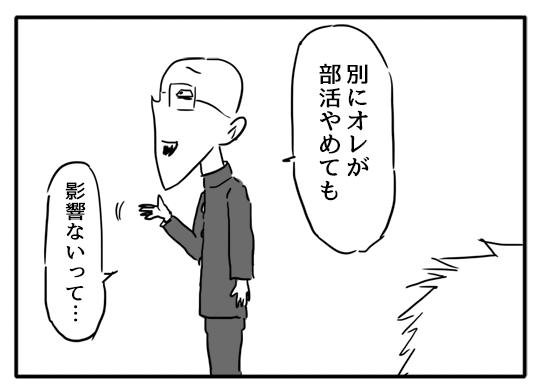 【4コマ漫画】下2
