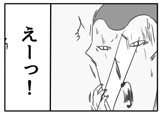 【4コマ漫画】変貌のF