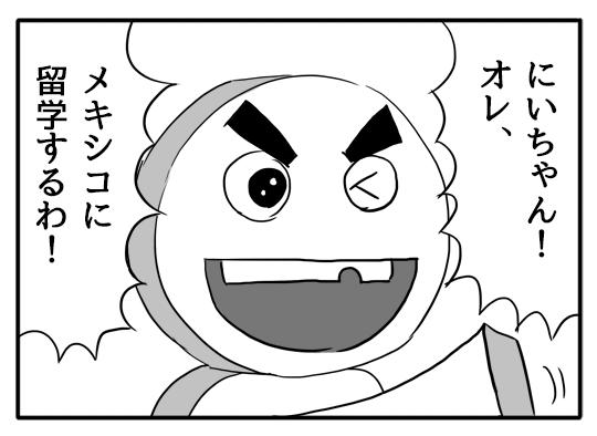 【4コマ漫画】変わったな