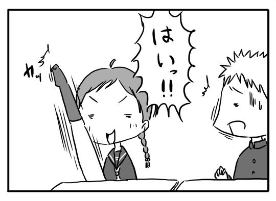 【4コマ漫画】挙手