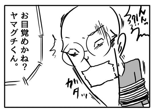 【4コマ漫画】この映像を見てもらおう