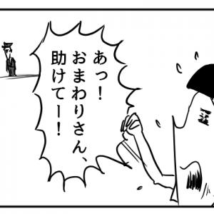【4コマ漫画】追われてます!