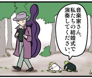 【4コマ漫画】ウェディングチューン