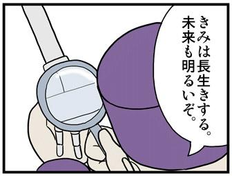 【4コマ漫画】手おくれ(take2)