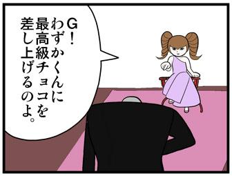 【4コマ漫画】マイ・ファニー・バレンタイン