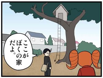 【4コマ漫画】ネイチャーボーイ