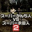 スーパーかんち人 vs スーパー永田人2