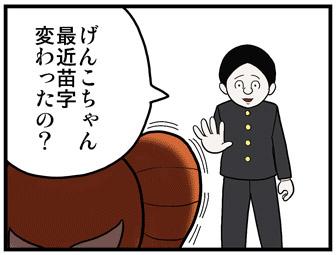 【4コマ漫画】Mr.K.Y.