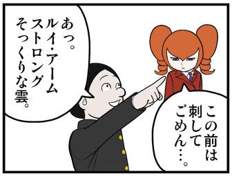 【4コマ漫画】この素晴らしき世界