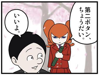 【4コマ漫画】卒業