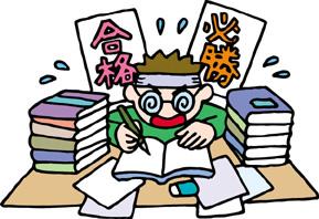 渚で覚える受験勉強