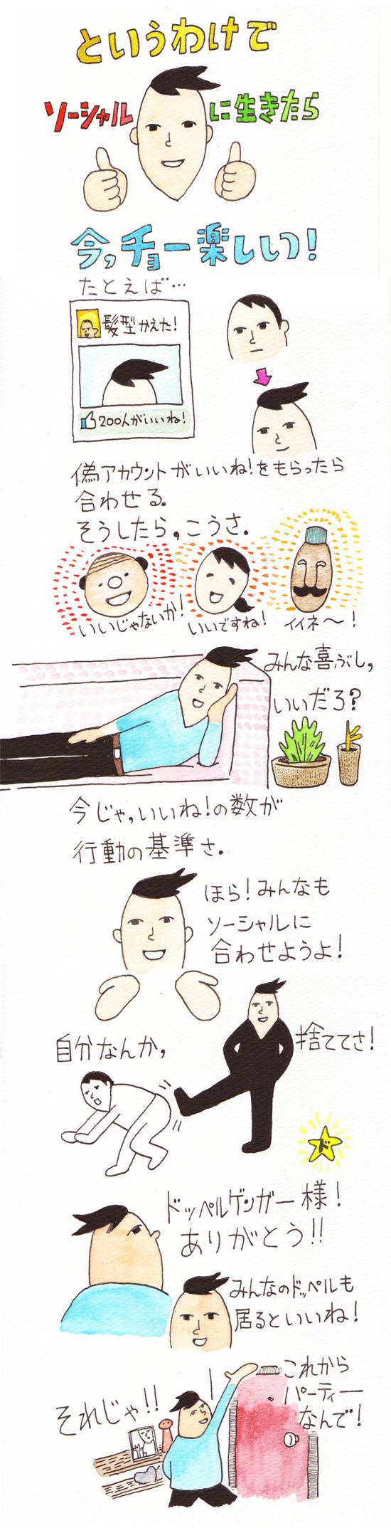 20120823_43769