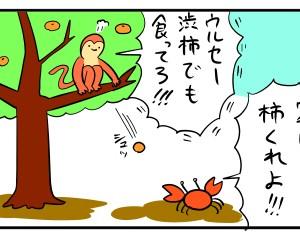 4コマ漫画「No More War」