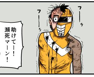 【4コマ漫画】瀕死マン