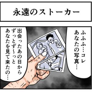 【4コマ漫画】永遠のストーカー