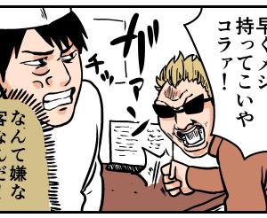 【4コマ漫画】えこひいき
