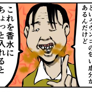 【4コマ漫画】成分