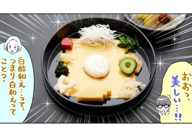 【胃弱メシ】第九弱「鶯谷の豆腐懐石編」