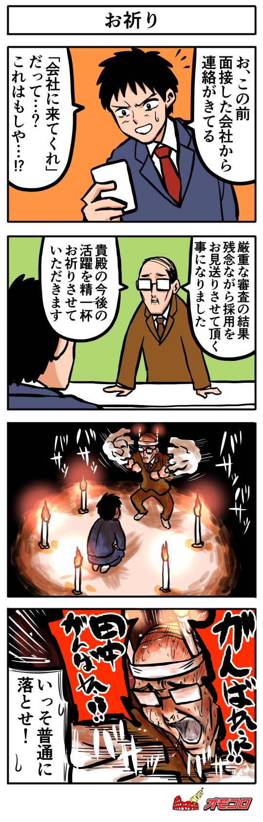 【4コマ漫画】お祈り