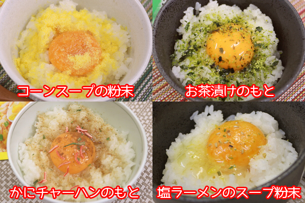 【TKG革命】粉をかけるだけで美味くなる!? 魔法のような卵かけご飯レシピ!